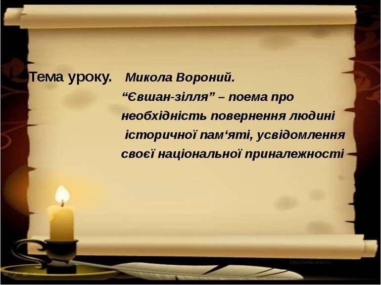 """Тема уроку. Микола Вороний. """"Євшан-зілля"""" – поема про необхідність повернення..."""