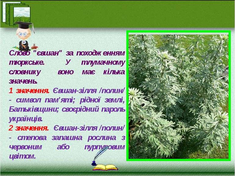 """Слово """"євшан"""" за походженням тюркське. У тлумачному словнику воно має кілька ..."""