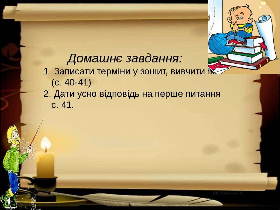 Домашнє завдання: Записати терміни у зошит, вивчити їх. (с. 40-41) 2. Дати ус...
