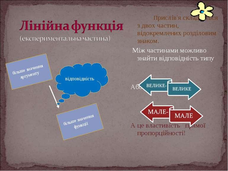 Прислів'я складається з двох частин, відокремлених розділовим знаком. Між час...