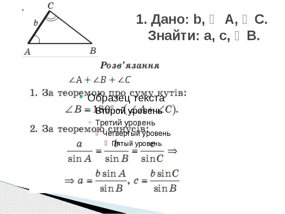 1. Дано: b, ∠ A, ∠C. Знайти: a, c, ∠B.