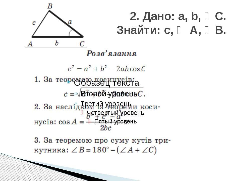 2. Дано: a, b, ∠C. Знайти: c, ∠ A, ∠B.