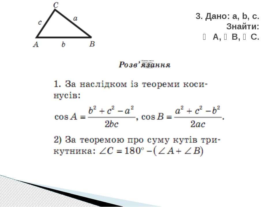 3. Дано: a, b, c. Знайти: ∠ A, ∠B, ∠C.