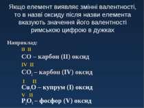 Якщо елемент виявляє змінні валентності, то в назві оксиду після назви елемен...