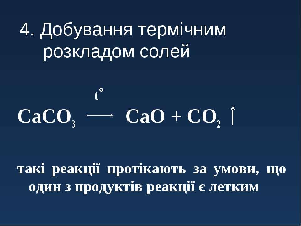 4. Добування термічним розкладом солей CaCO3 CaO + CO2 такі реакції протікают...