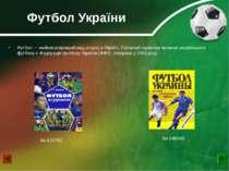 Футбол України Футбол — найпопулярніший вид спорту в Україні. Головний керівн...