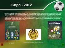 Євро - 2012 Чемпіонат Європи з футболу 2012 року (пол. Mistrzostwa Europy w P...
