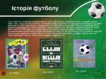 Історія футболу Ігри, схожі на основними принципами на сучасний футбол, існув...