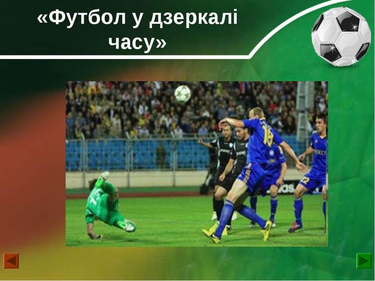 «Футбол у дзеркалі часу»