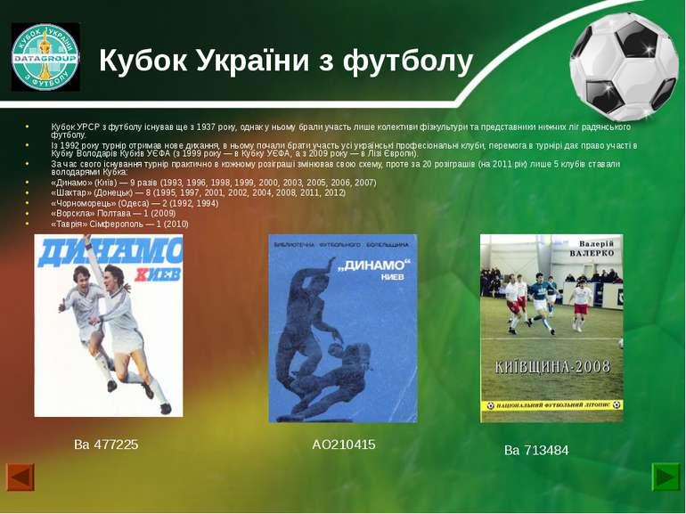 Кубок України з футболу Кубок УРСР з футболу існував ще з 1937 року, однак у ...