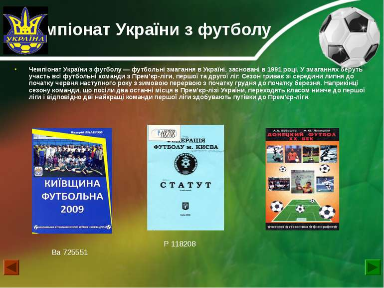 Чемпіонат України з футболу Чемпіонат України з футболу — футбольні змагання ...