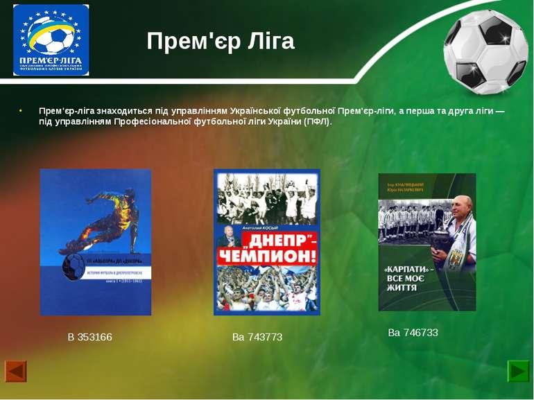 Прем'єр Ліга Прем'єр-ліга знаходиться під управлінням Української футбольної ...