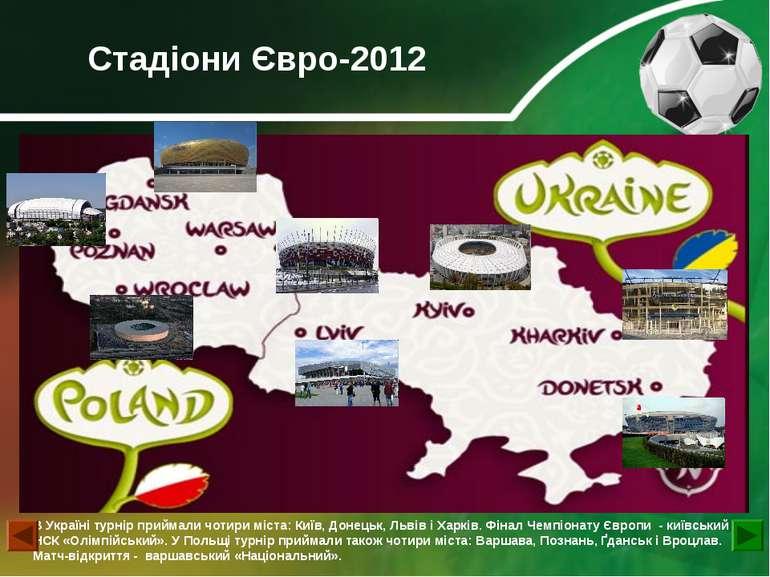 Стадіони Євро-2012 В Україні турнір приймали чотири міста: Київ, Донецьк, Льв...