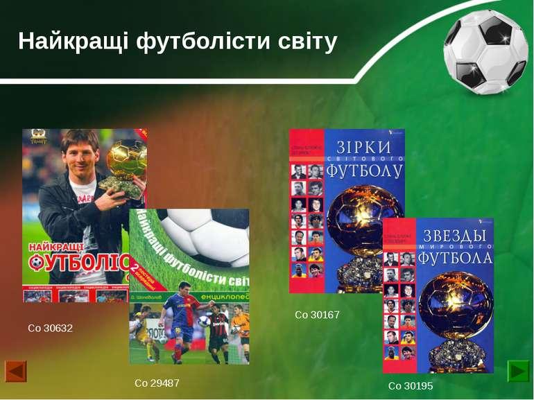 Найкращі футболісти світу Со 29487 Со 30632 Со 30167 Со 30195