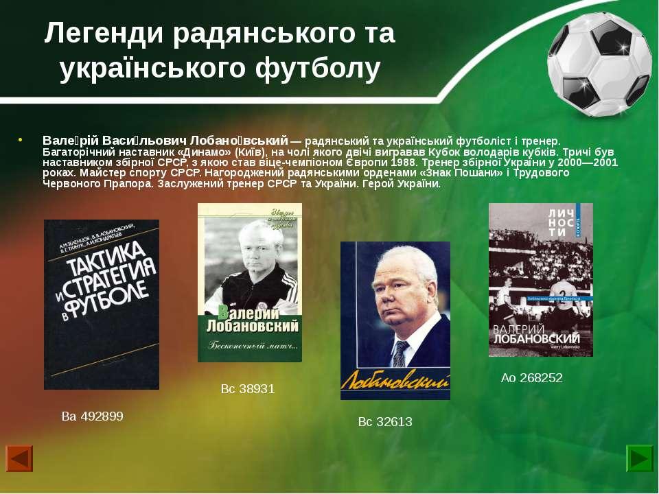 Легенди радянського та українського футболу Вале рій Васи льович Лобано вськи...