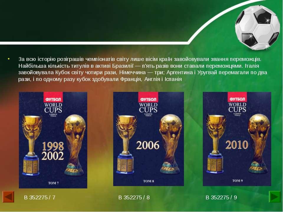 За всю історію розіграшів чемпіонатів світу лише вісім країн завойовували зва...