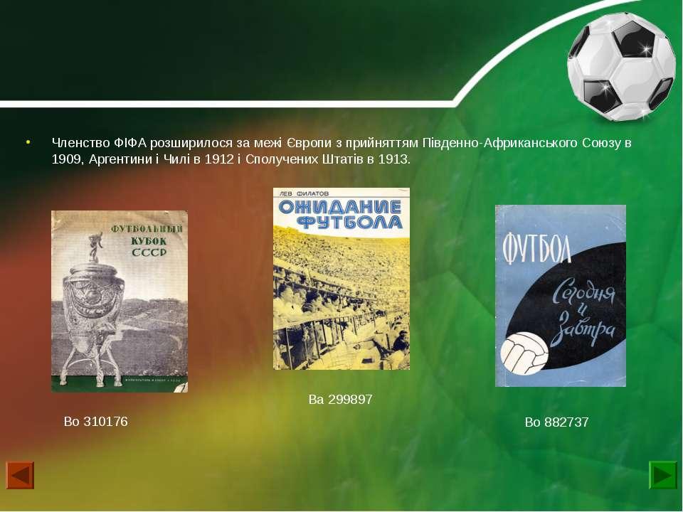 Членство ФІФА розширилося за межі Європи з прийняттям Південно-Африканського ...