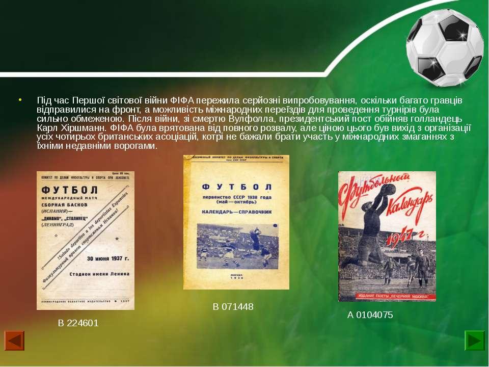 Під час Першої світової війни ФІФА пережила серйозні випробовування, оскільки...