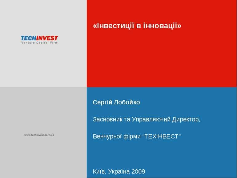 «Інвестиції в інновації» Сергій Лобойко Засновник та Управляючий Директор, Ве...
