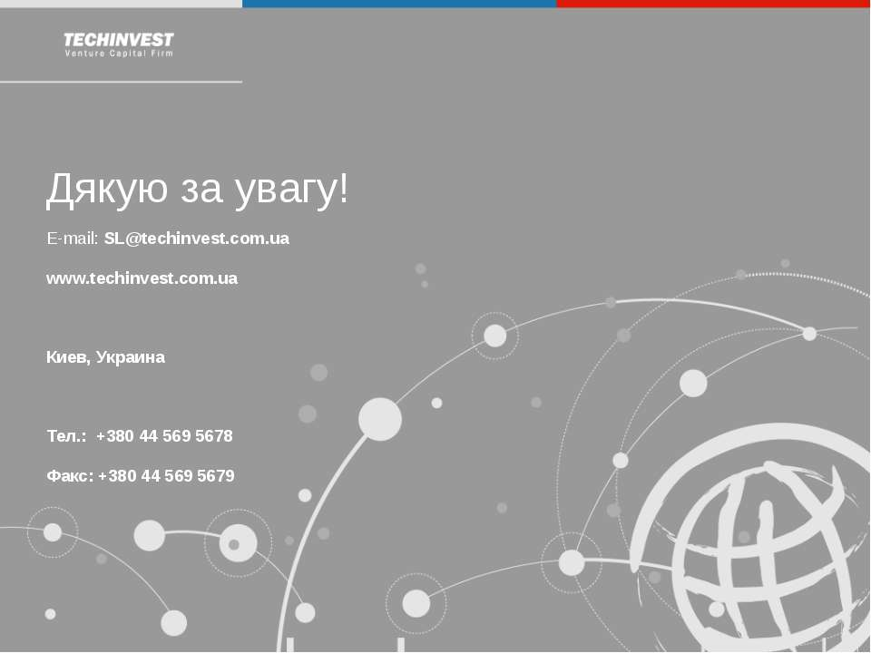 Дякую за увагу! E-mail: SL@techinvest.com.ua www.techinvest.com.ua Киев, Укра...
