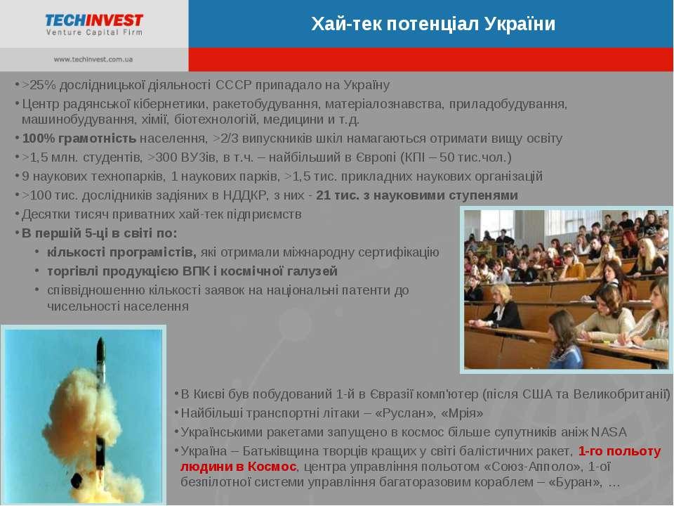 Хай-тек потенціал України >25% дослідницької діяльності СССР припадало на Укр...