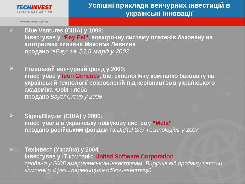 "Blue Ventures (США) у 1999: інвестував у ""Pay Pal"", електронну систему платеж..."