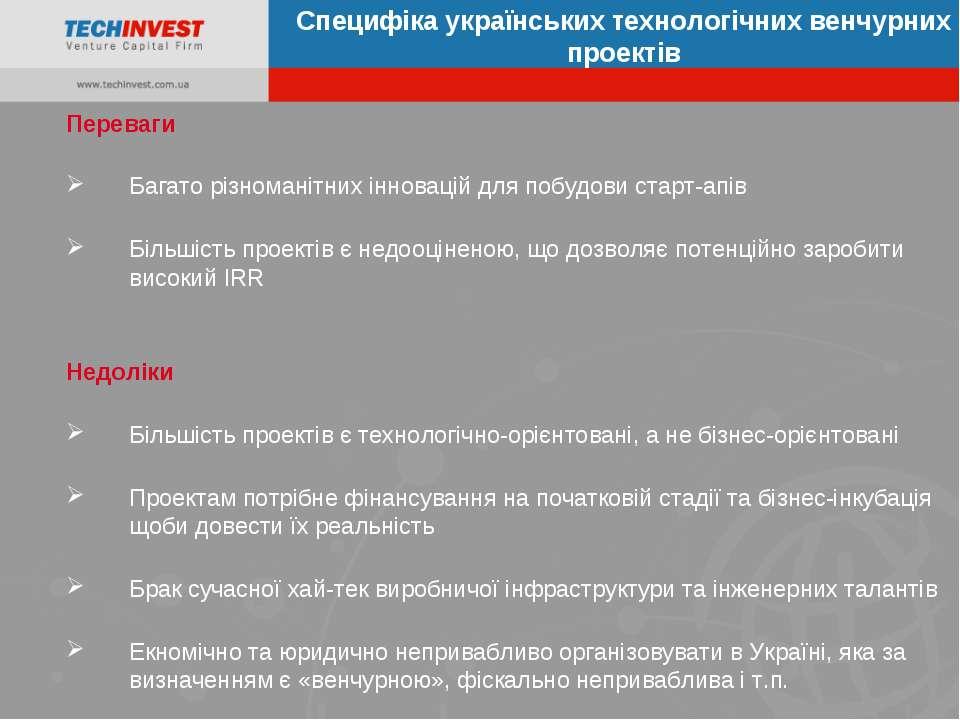 Специфіка українських технологічних венчурних проектів Переваги Багато різном...
