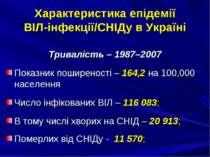 Характеристика епідемії ВІЛ-інфекції/СНІДу в Україні Тривалість – 1987–2007 П...