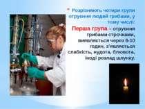 Розрізняють чотири групи отруєння людей грибами, у тому числі: Перша група – ...