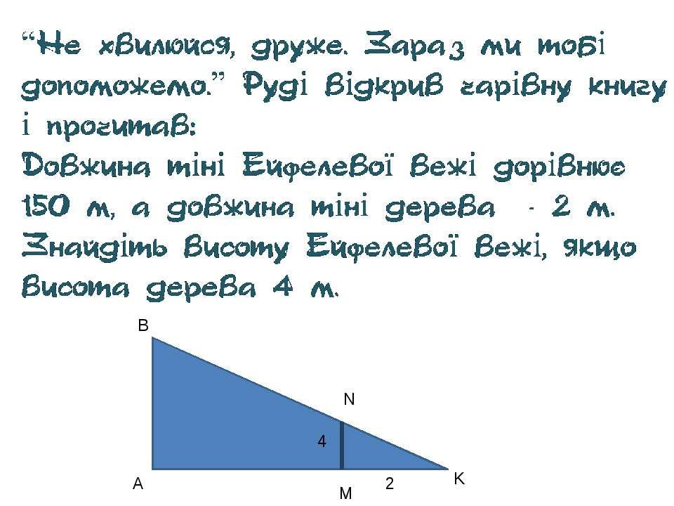 В А N M K 4 2