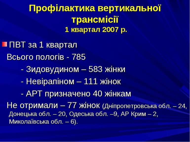 Профілактика вертикальної трансмісії 1 квартал 2007 р. ПВТ за 1 квартал Всьог...