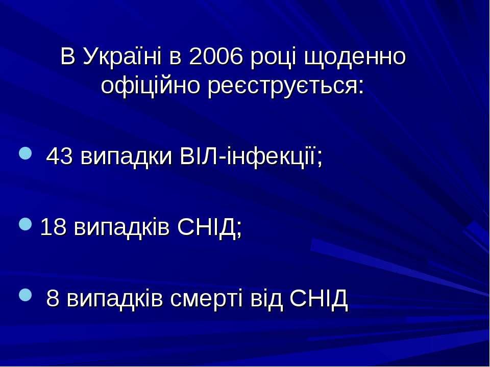В Україні в 2006 році щоденно офіційно реєструється: 43 випадки ВІЛ-інфекції;...