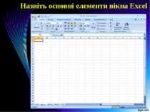 Назвіть основні елементи вікна Excel