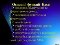 Основні функції Excel введення, редагування та форматування даних; виконання ...