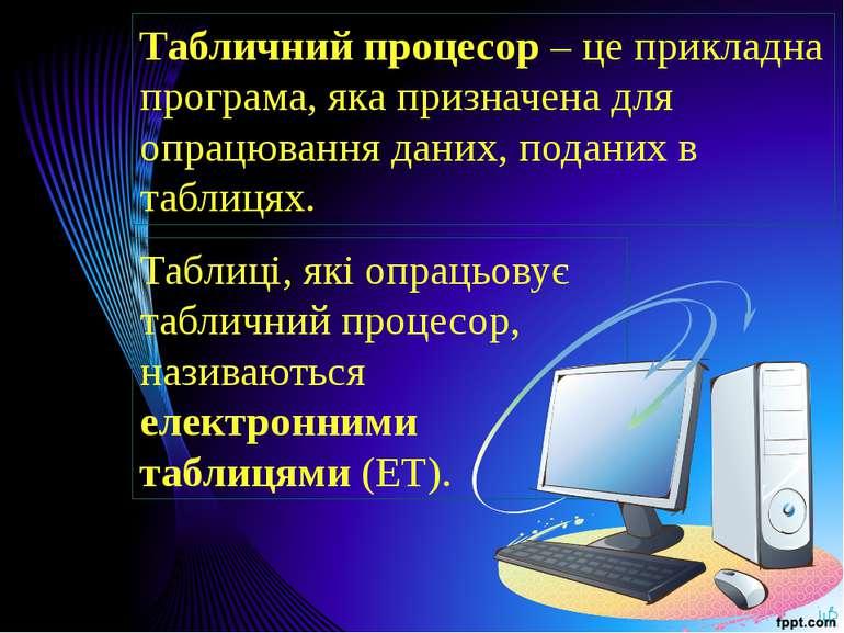Табличний процесор – це прикладна програма, яка призначена для опрацювання да...