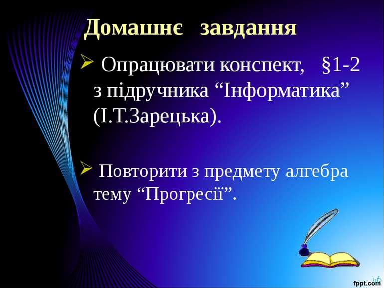 """Домашнє завдання Опрацювати конспект, §1-2 з підручника """"Інформатика"""" (І.Т.За..."""