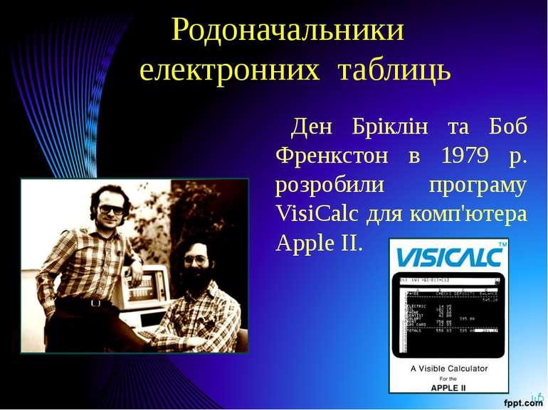 Родоначальники електронних таблиць Ден Бріклін та Боб Френкстон в 1979 р. роз...