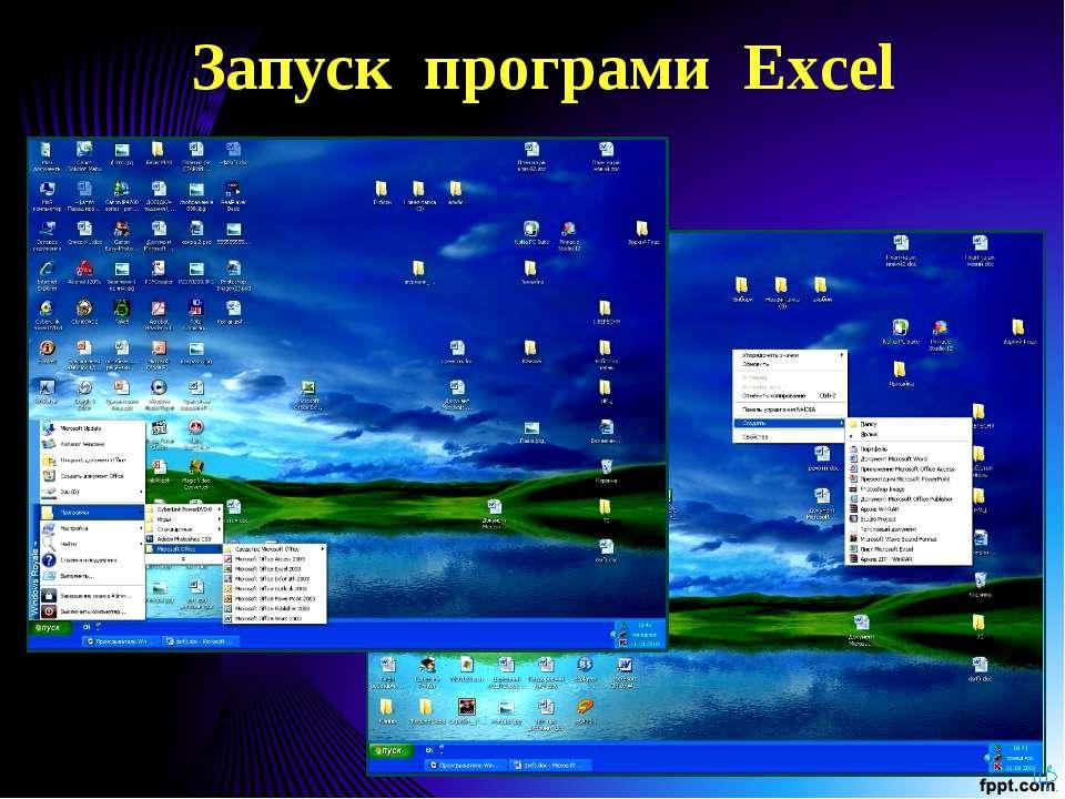 Запуск програми Excel