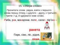 15. «Збери слово» Прочитати слова рядка, взяти з першого слова першу літеру, ...