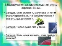 6.Відгадування загадок на підставі опису окремих ознак. Загадка. Була зелена ...
