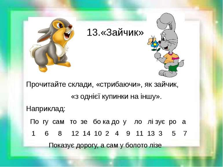 13.«Зайчик» Прочитайте склади, «стрибаючи», як зайчик, «з однієї купинки на і...