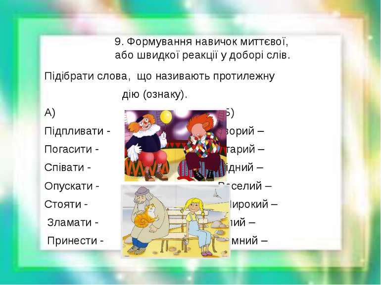9. Формування навичок миттєвої, або швидкої реакції у доборі слів. Підібрати ...