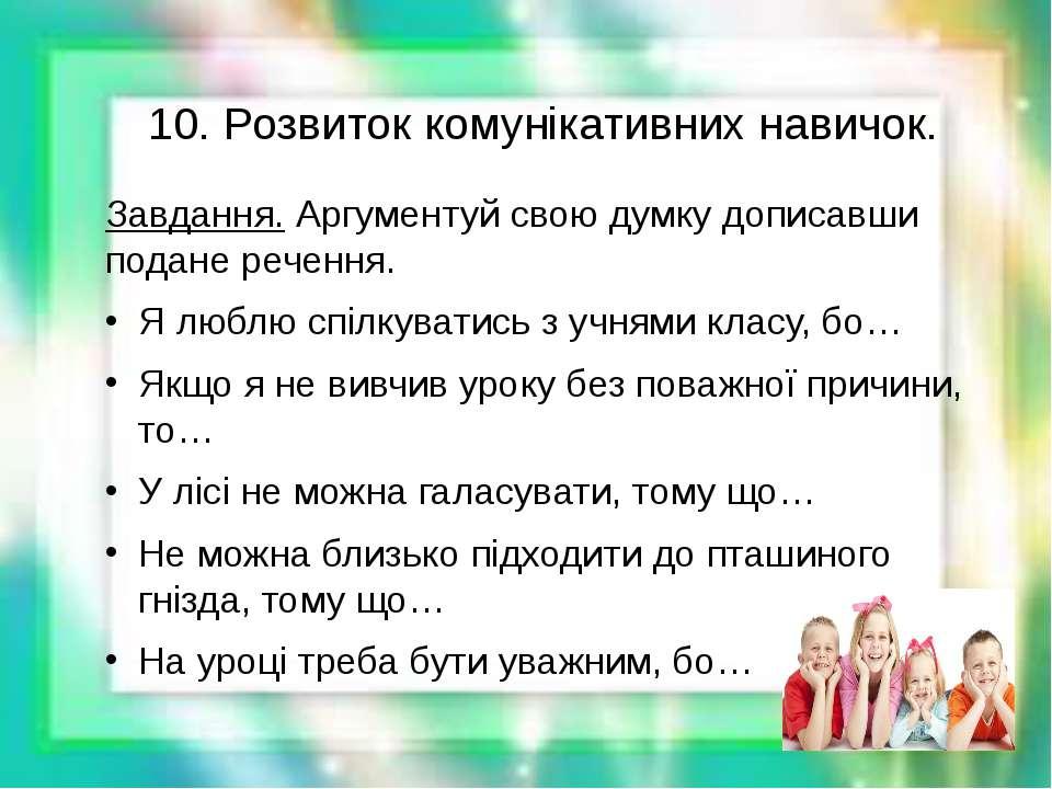 10. Розвиток комунікативних навичок. Завдання. Аргументуй свою думку дописавш...