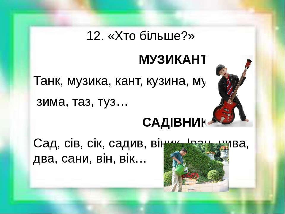 12. «Хто більше?» МУЗИКАНТ Танк, музика, кант, кузина, муза, зима, таз, туз… ...