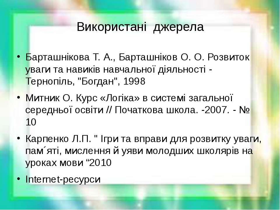 Використані джерела Барташнікова Т. А., Барташніков О. О. Розвиток уваги та н...