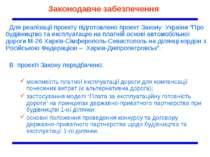 Законодавче забезпечення Для реалізації проекту підготовлено проект Закону Ук...