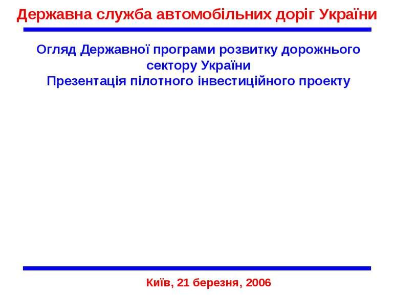 Державна служба автомобільних доріг України Огляд Державної програми розвитку...