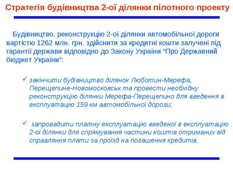Стратегія будівництва 2-ої ділянки пілотного проекту Будівництво, реконструкц...