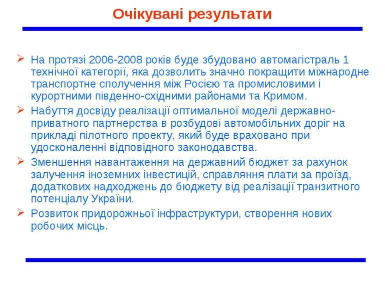 Очікувані результати На протязі 2006-2008 років буде збудовано автомагістраль...
