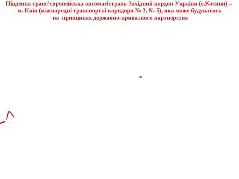 Південна транс'європейська автомагістраль Західний кордон України (с.Косини) ...